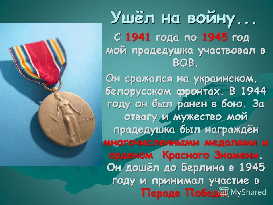 Мой прадедушка – Балашов Михаил Васильевич