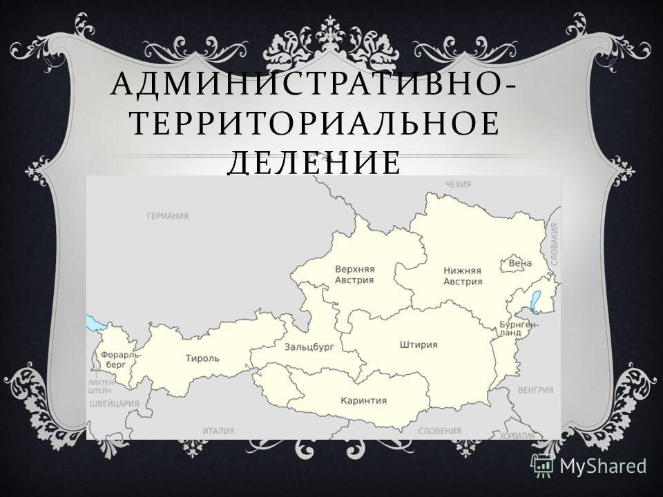 АДМИНИСТРАТИВНО - ТЕРРИТОРИАЛЬНОЕ ДЕЛЕНИЕ
