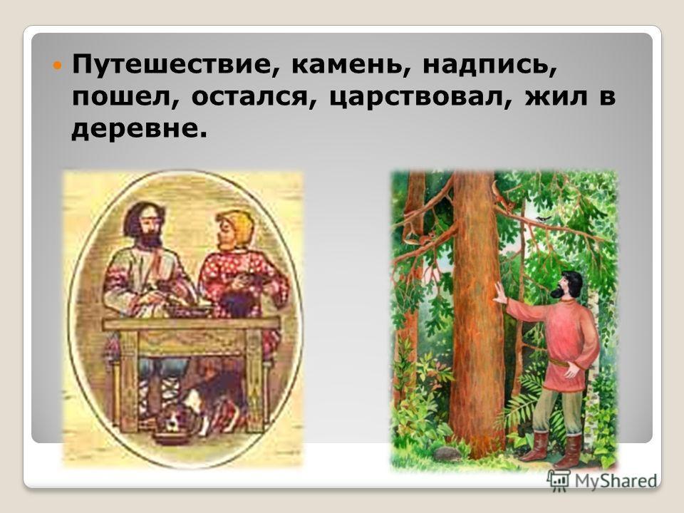 Путешествие, камень, надпись, пошел, остался, царствовал, жил в деревне.
