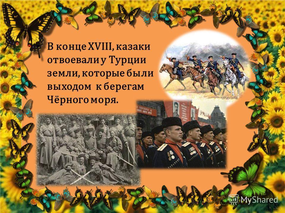 В конце XVIII, казаки отвоевали у Турции земли, которые были выходом к берегам Чёрного моря.