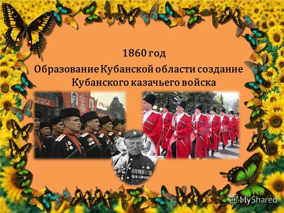 1860 год Образование Кубанской области создание Кубанского казачьего войска