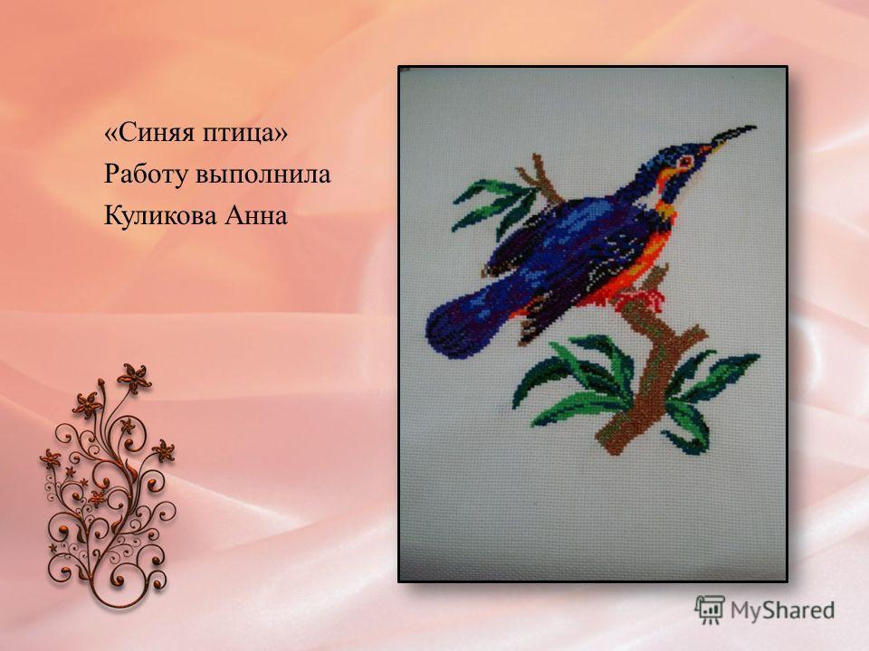 «Синяя птица» Работу выполнила Куликова Анна