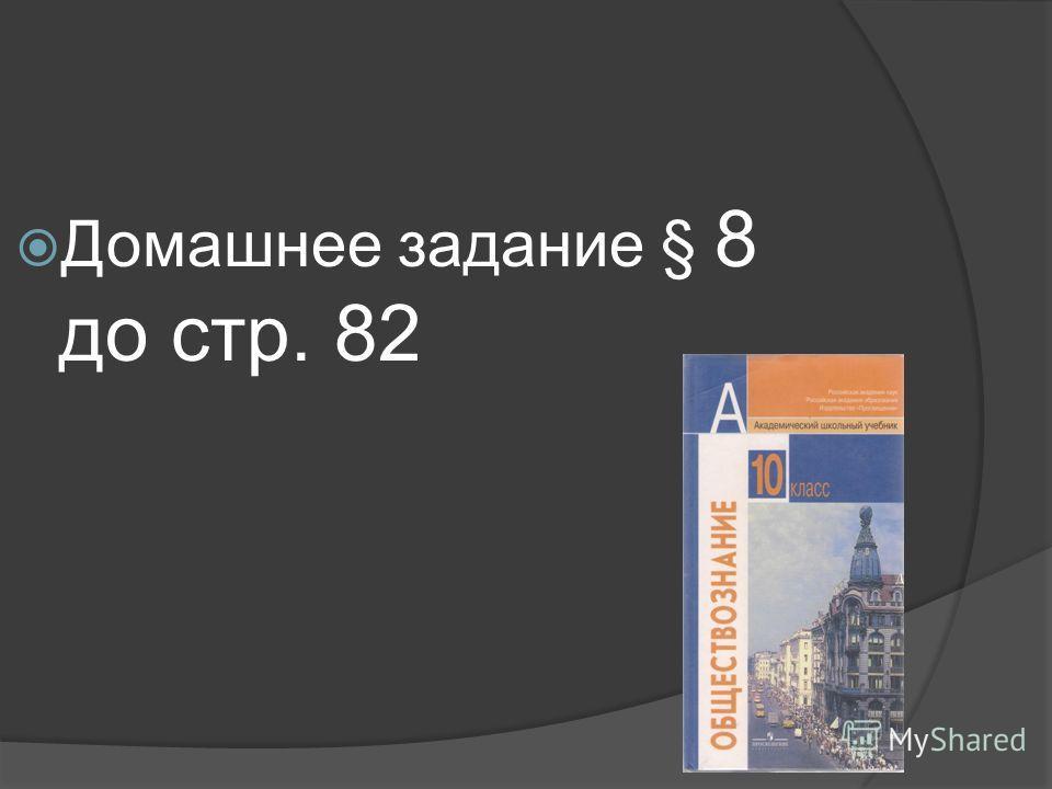 Домашнее задание § 8 до стр. 82