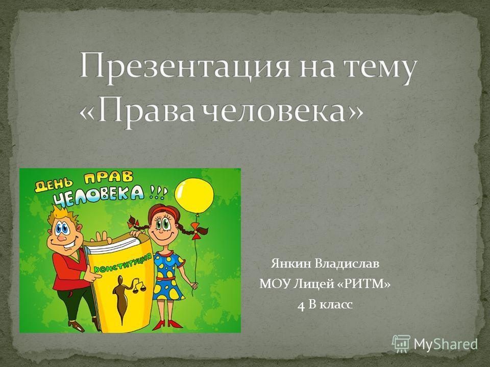 Янкин Владислав МОУ Лицей «РИТМ» 4 В класс