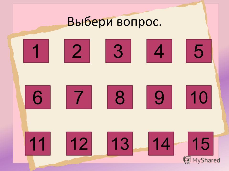 Выбери вопрос. 15 2345 6789 10 1 141312 11