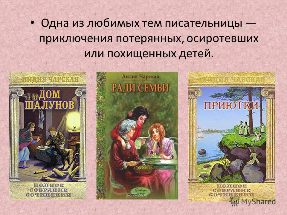 Одна из любимых тем писательницы приключения потерянных, осиротевших или похищенных детей.