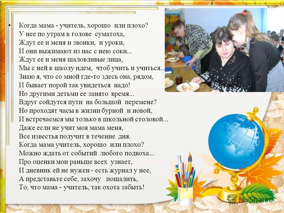Учительница мама ей поздравления