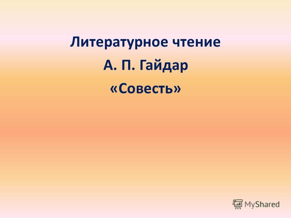 Литературное чтение А. П. Гайдар «Совесть»