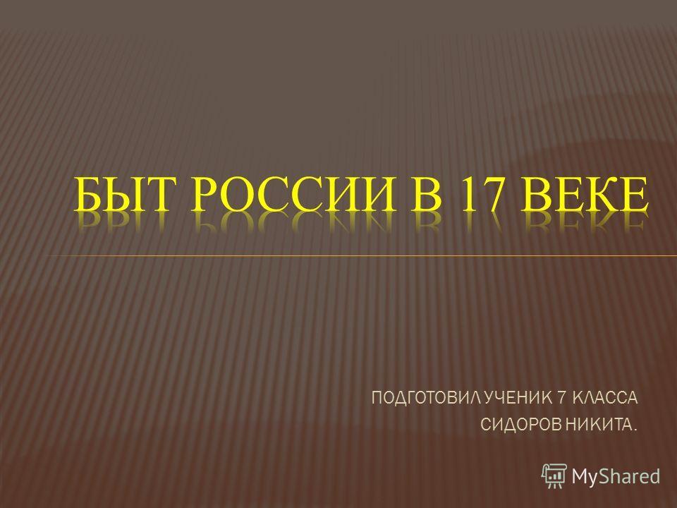 ПОДГОТОВИЛ УЧЕНИК 7 КЛАССА СИДОРОВ НИКИТА.