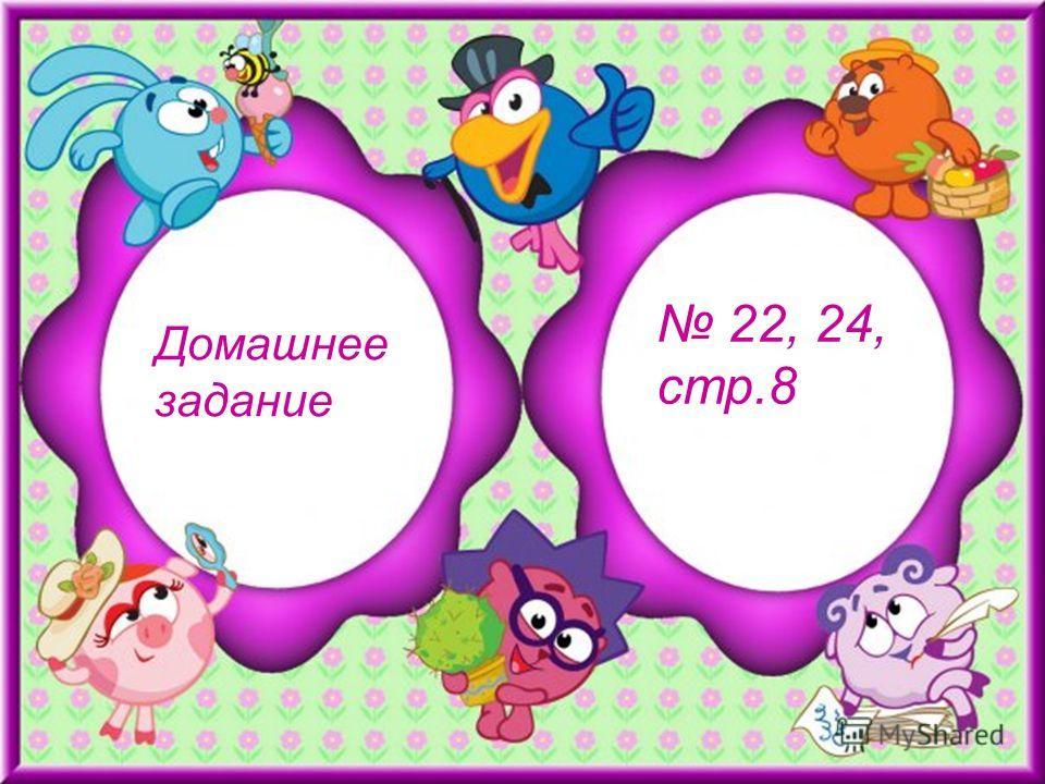 22, 24, стр.8 Домашнее задание