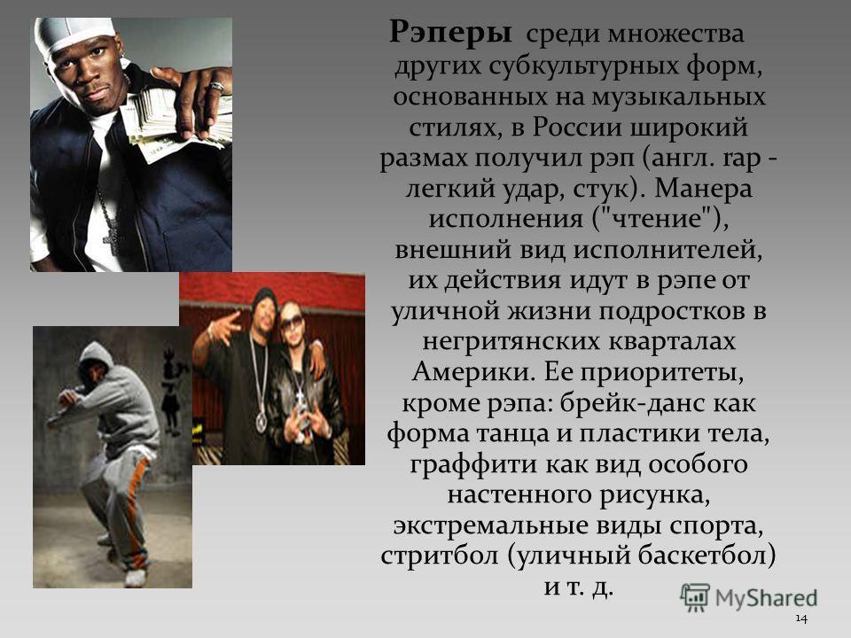 Рэперы среди множества других субкультурных форм, основанных на музыкальных стилях, в России широкий размах получил рэп (англ. rap - легкий удар, стук). Манера исполнения (