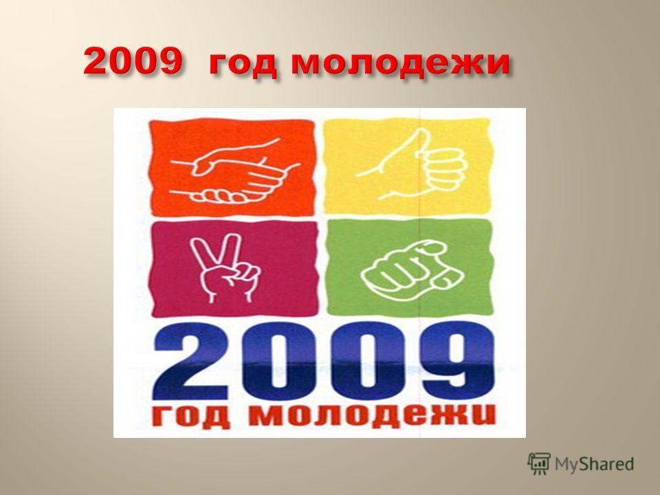 2009 год молодежи