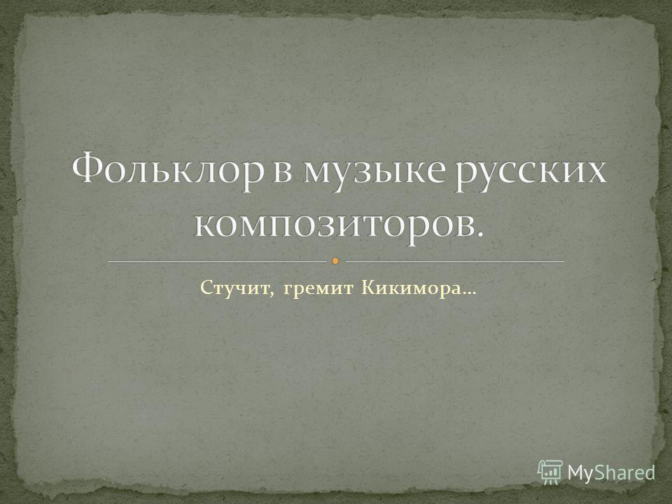 Стучит, гремит Кикимора…