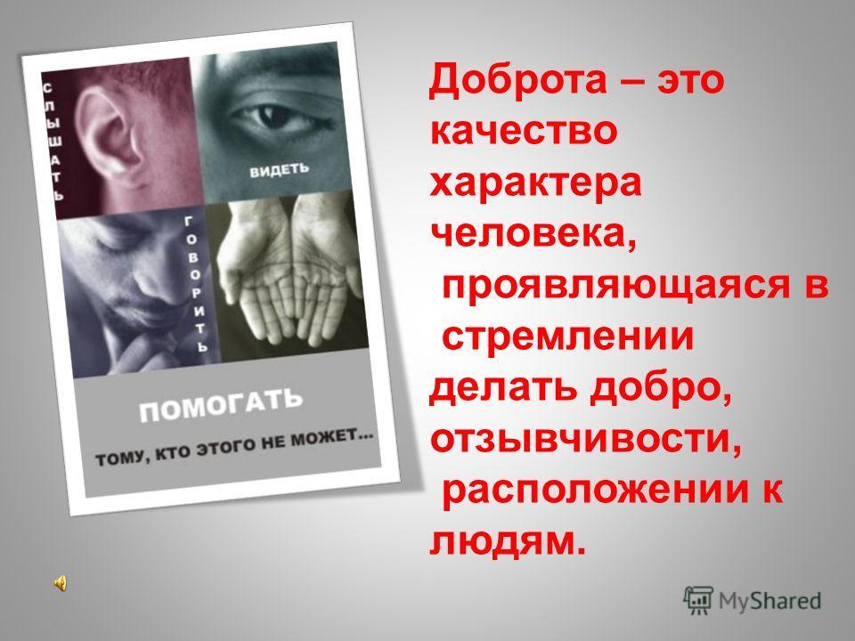 Как вы понимаете слово «доброта»? - взаимопонимание; - любовь; - поддержка друг друга в разных жизненных ситуациях; - доверие друг к другу; - милосердие; - сострадание.
