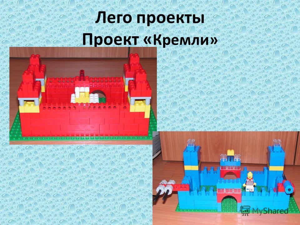 7 Лего проекты Проект « Кремли»