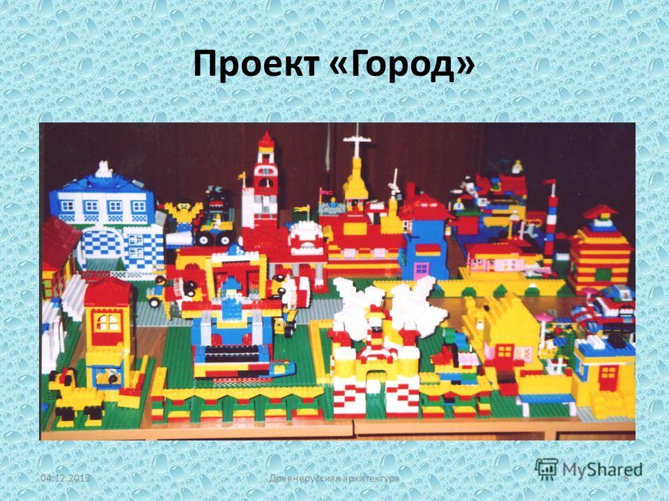 04.12.2013Древнерусская архитектура8 Проект «Город»