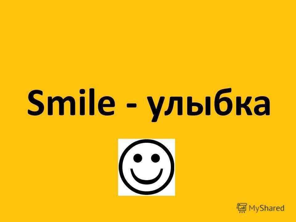 Smile - улыбка
