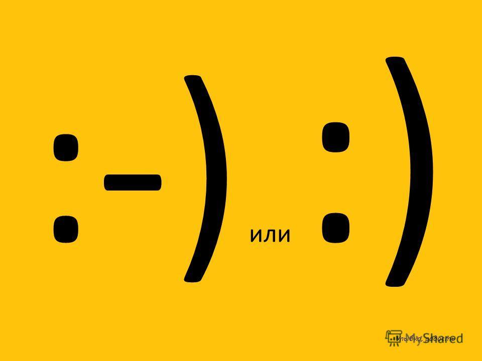 :-) или :) Улыбка, радость