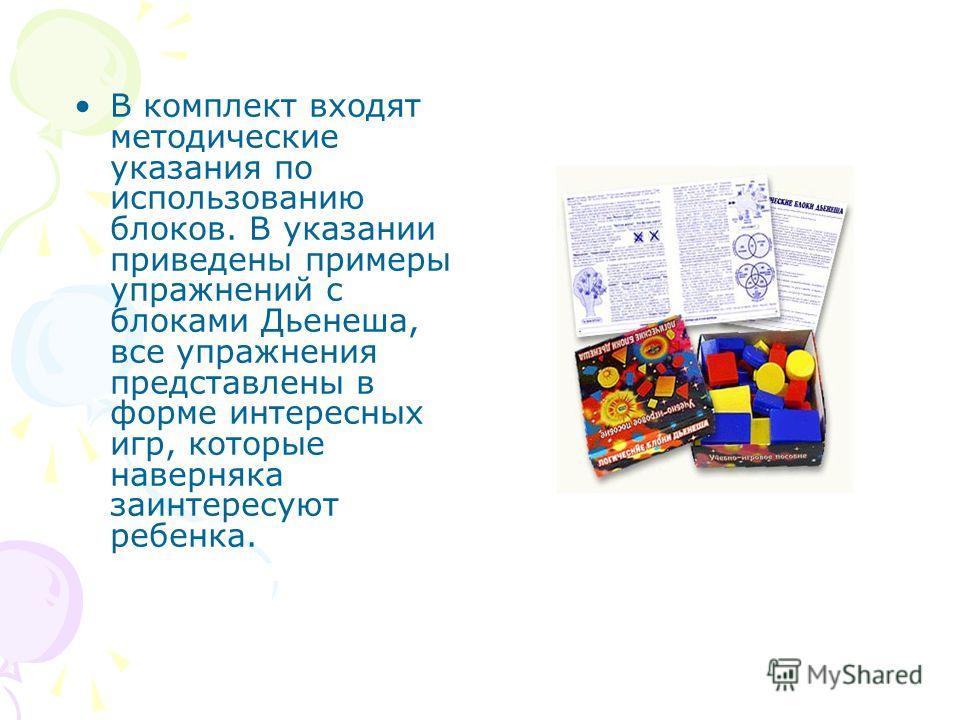 В комплект входят методические указания по использованию блоков. В указании приведены примеры упражнений с блоками Дьенеша, все упражнения представлены в форме интересных игр, которые наверняка заинтересуют ребенка.
