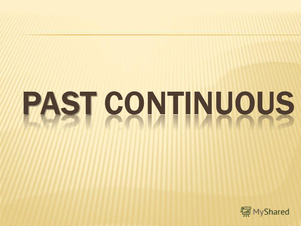 1. Действия (а также постоянного признака, свойства предмета или общеизвестного факта), имевшего место в прошлом. 2. Регулярно повторяющихся действий в прошлом. 3. Ряда последовательных действий в прошлом.