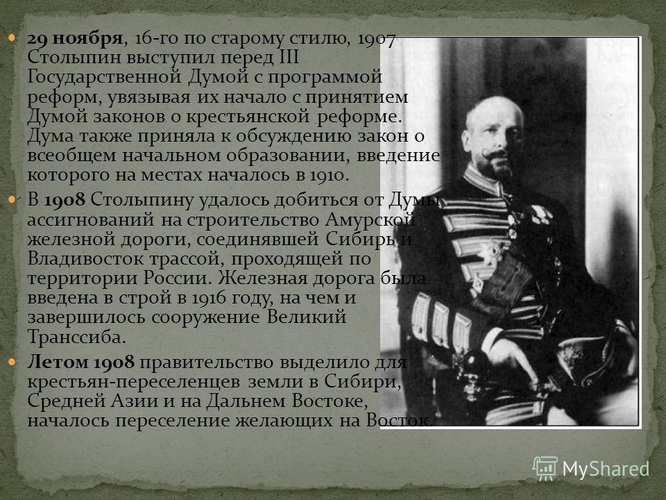 29 ноября, 16-го по старому стилю, 1907 Столыпин выступил перед III Государственной Думой с программой реформ, увязывая их начало с принятием Думой законов о крестьянской реформе. Дума также приняла к обсуждению закон о всеобщем начальном образовании