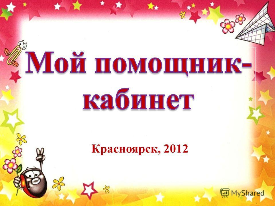 Красноярск, 2012