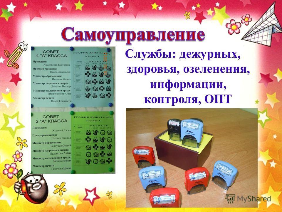 Службы: дежурных, здоровья, озеленения, информации, контроля, ОПТ