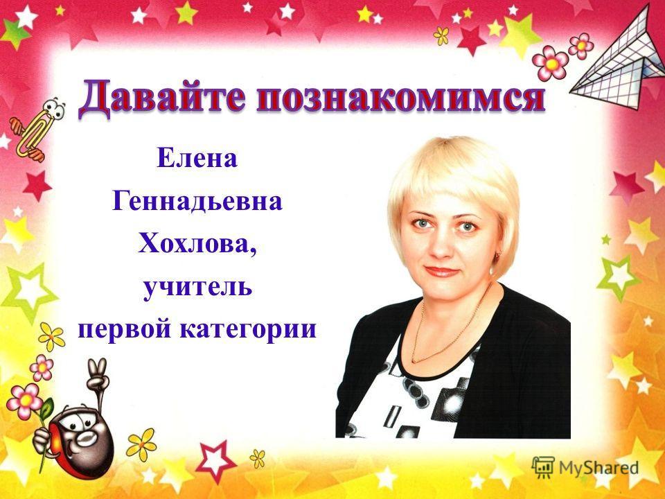 Елена Геннадьевна Хохлова, учитель первой категории