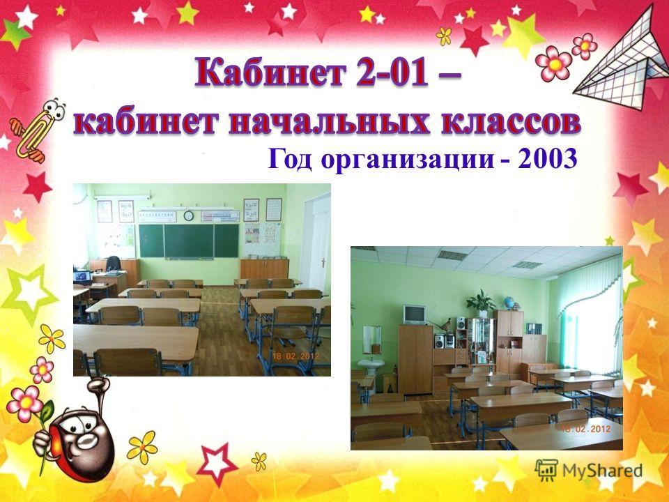 Год организации - 2003
