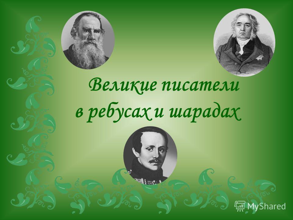 Великие писатели в ребусах и шарадах