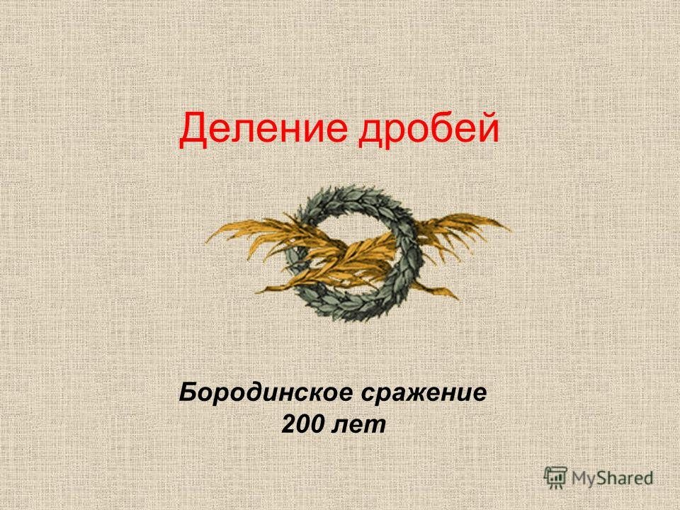 Деление дробей Бородинское сражение 200 лет