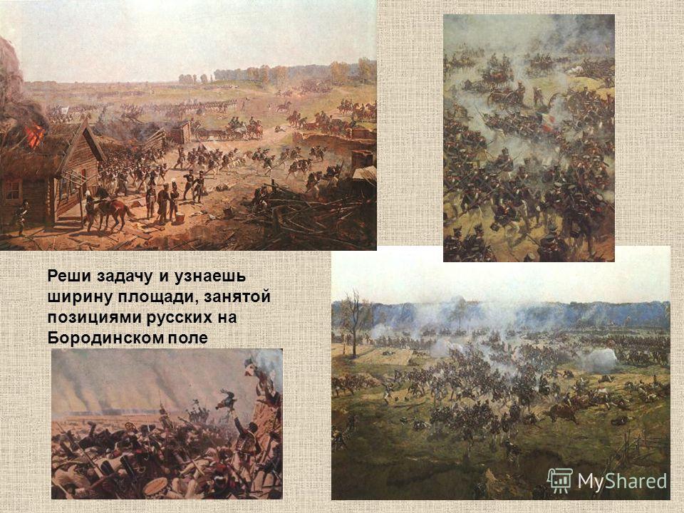Реши задачу и узнаешь ширину площади, занятой позициями русских на Бородинском поле