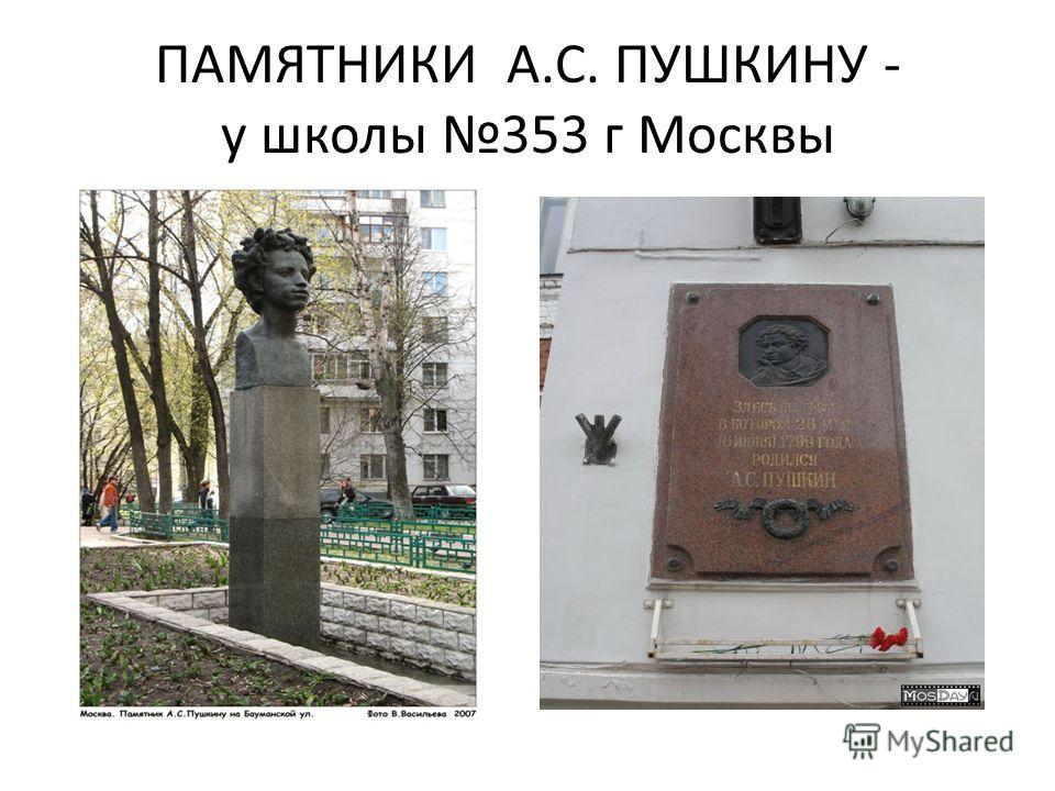 ПАМЯТНИКИ А.С. ПУШКИНУ - у школы 353 г Москвы