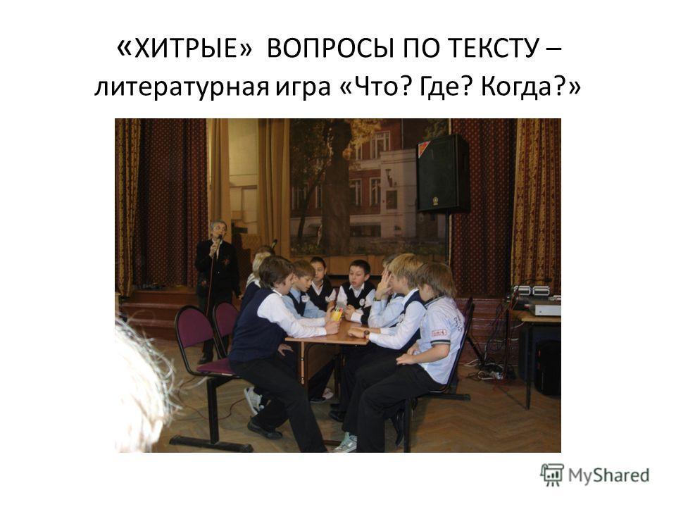 « ХИТРЫЕ» ВОПРОСЫ ПО ТЕКСТУ – литературная игра «Что? Где? Когда?»