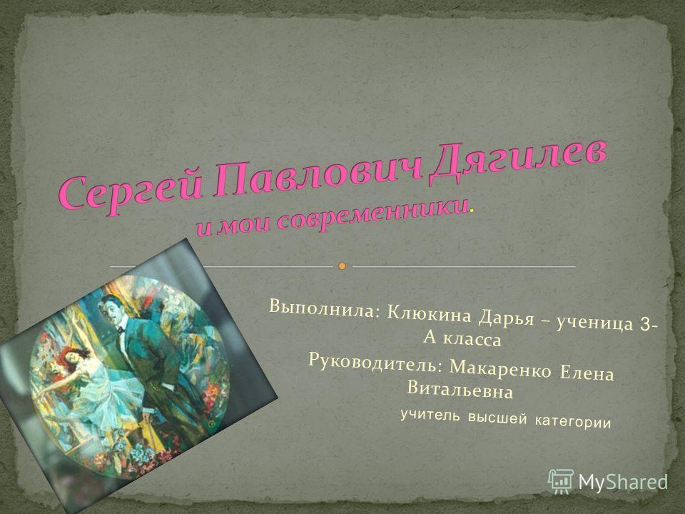 Выполнила: Клюкина Дарья – ученица 3 - А класса Руководитель: Макаренко Елена Витальевна учитель высшей категории