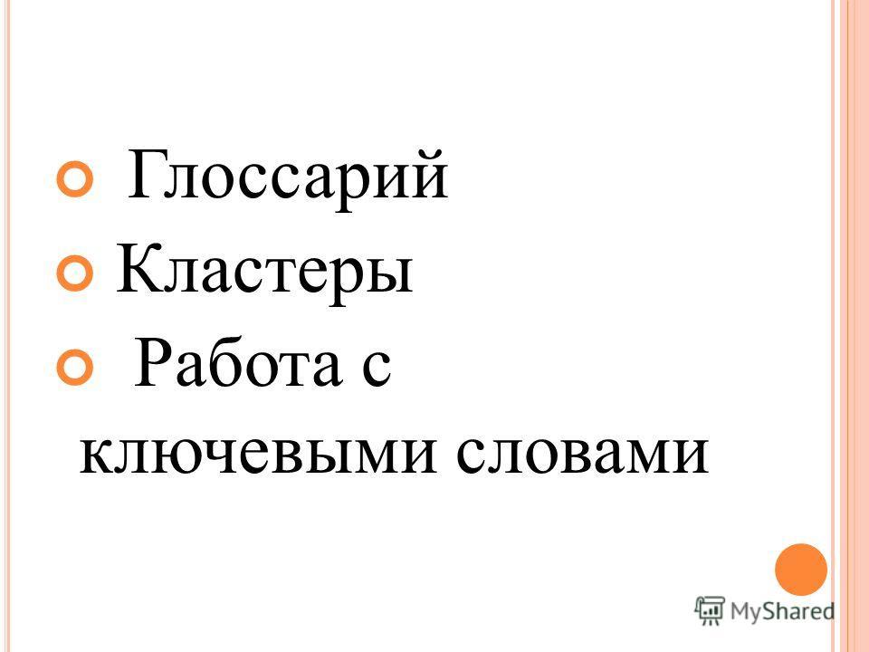 Глоссарий Кластеры Работа с ключевыми словами