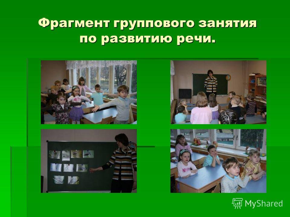 Фрагмент группового занятия по развитию речи.