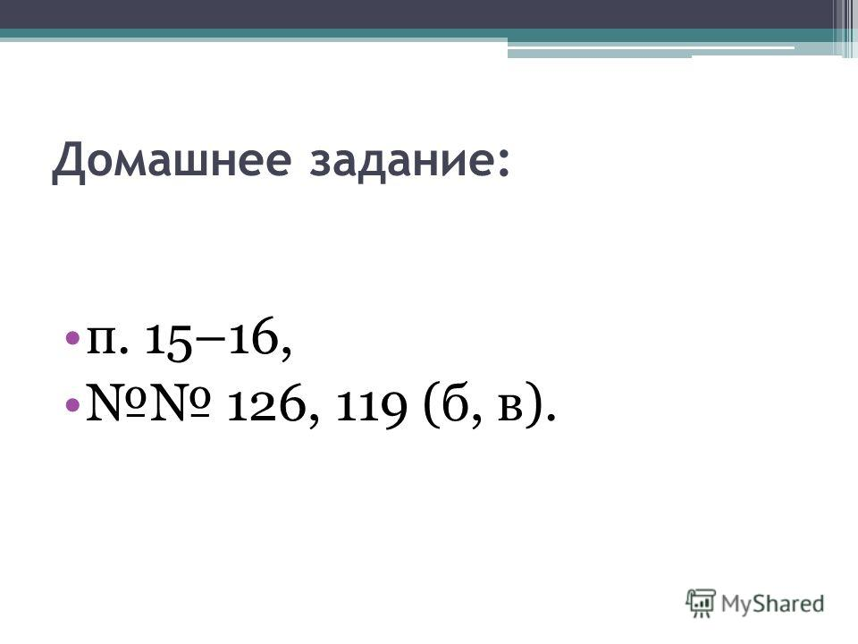 Домашнее задание: п. 15–16, 126, 119 (б, в).
