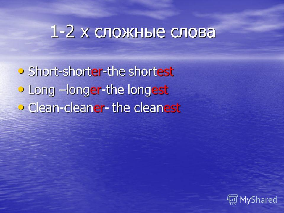 1-2 х сложные слова 1-2 х сложные слова Short-shorter-the shortest Long –longer-the longest Clean-cleaner- the cleanest