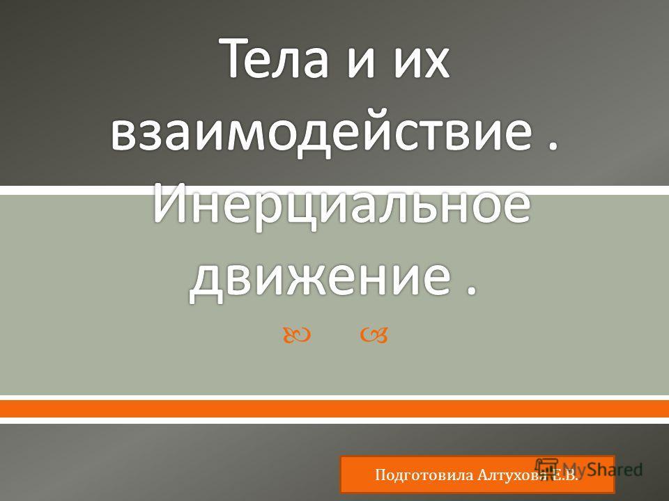 Подготовила Алтухова Е.В.