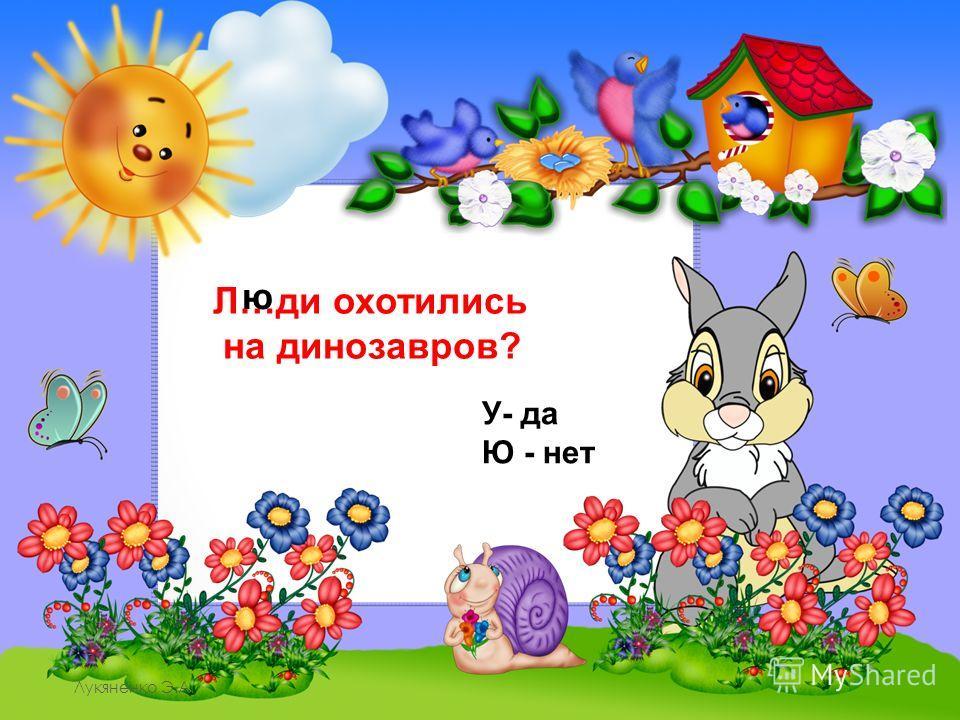 Лукяненко Э.А. Л…ди охотились на динозавров? У- да Ю - нет ю