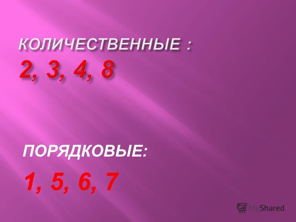 ПОРЯДКОВЫЕ : 1, 5, 6, 7
