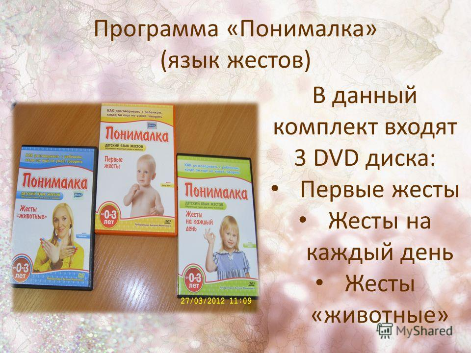 Программа «Понималка» (язык жестов) В данный комплект входят 3 DVD диска: Первые жесты Жесты на каждый день Жесты «животные»