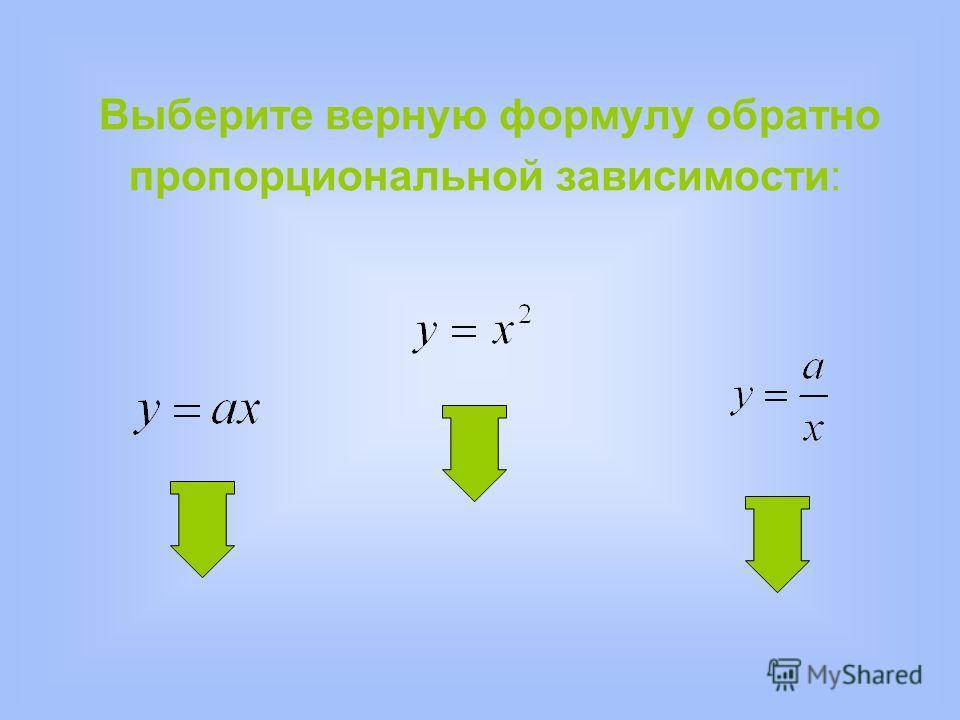Выберите верную формулу обратно пропорциональной зависимости: