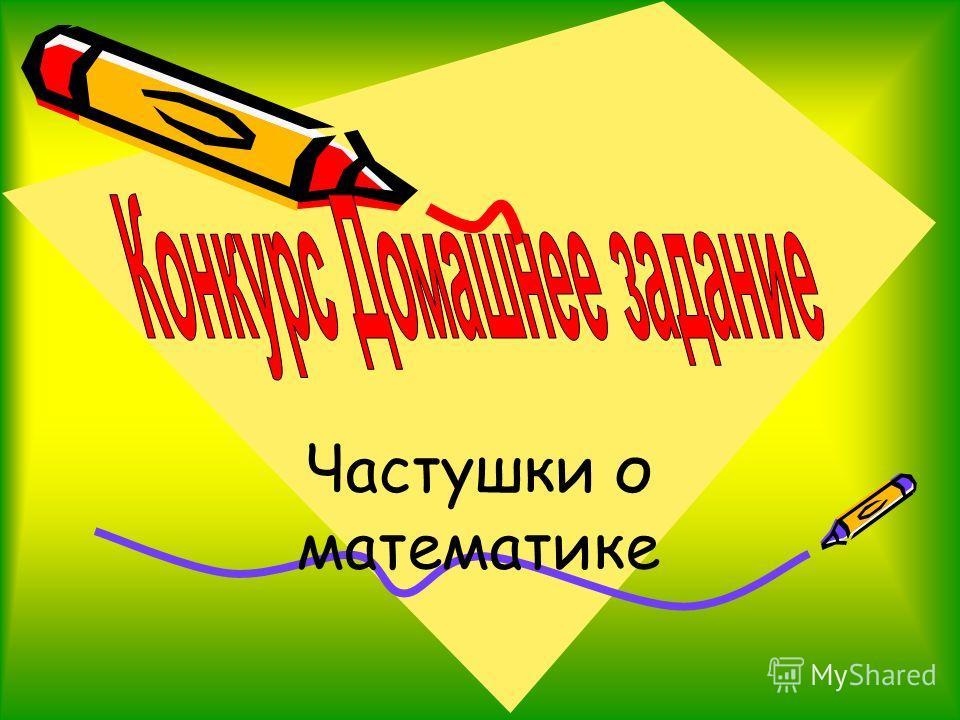 Частушки о математике
