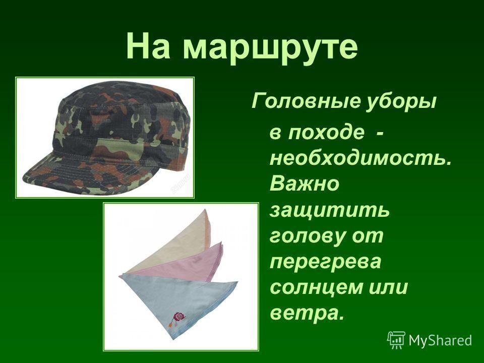 На маршруте Головные уборы в походе - необходимость. Важно защитить голову от перегрева солнцем или ветра.