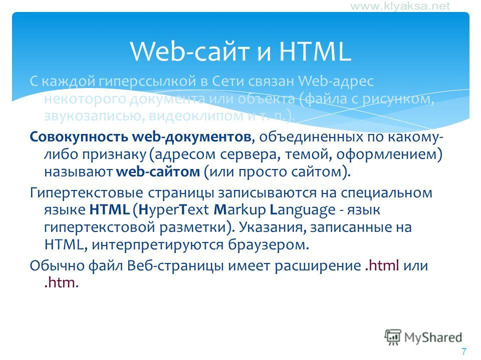 7 С каждой гиперссылкой в Сети связан Web-адрес некоторого документа или объекта (файла с рисунком, звукозаписью, видеоклипом и т. п.). Совокупность web-документов, объединенных по какому- либо признаку (адресом сервера, темой, оформлением) называют