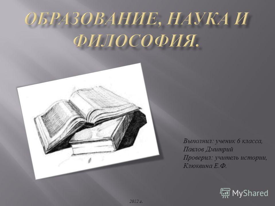 Презентация На Тему Философия Истории