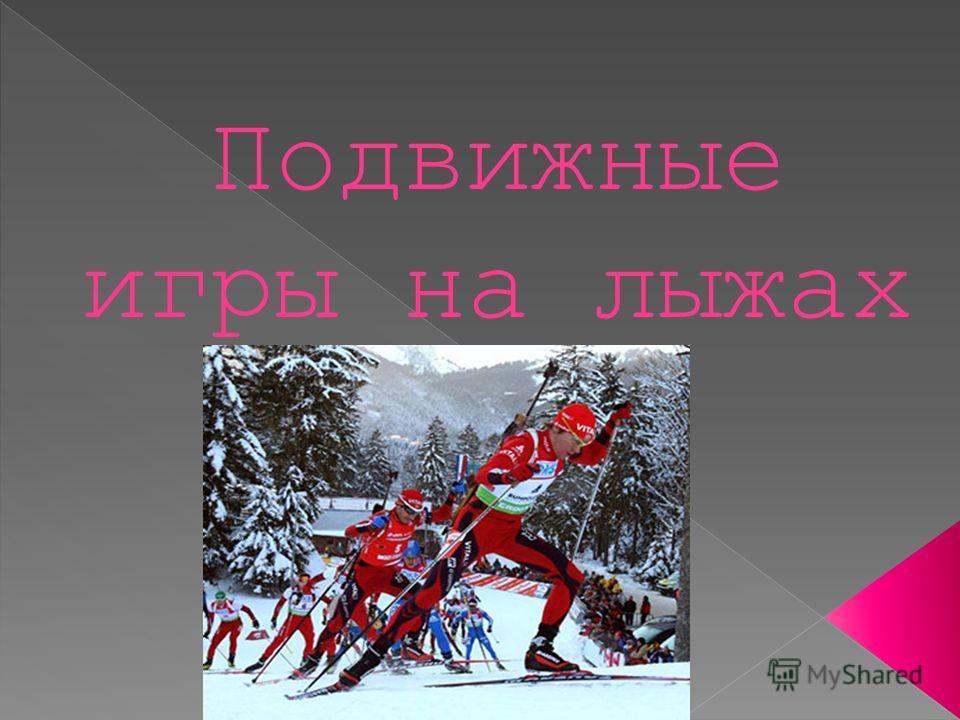 Подвижные игры на лыжах