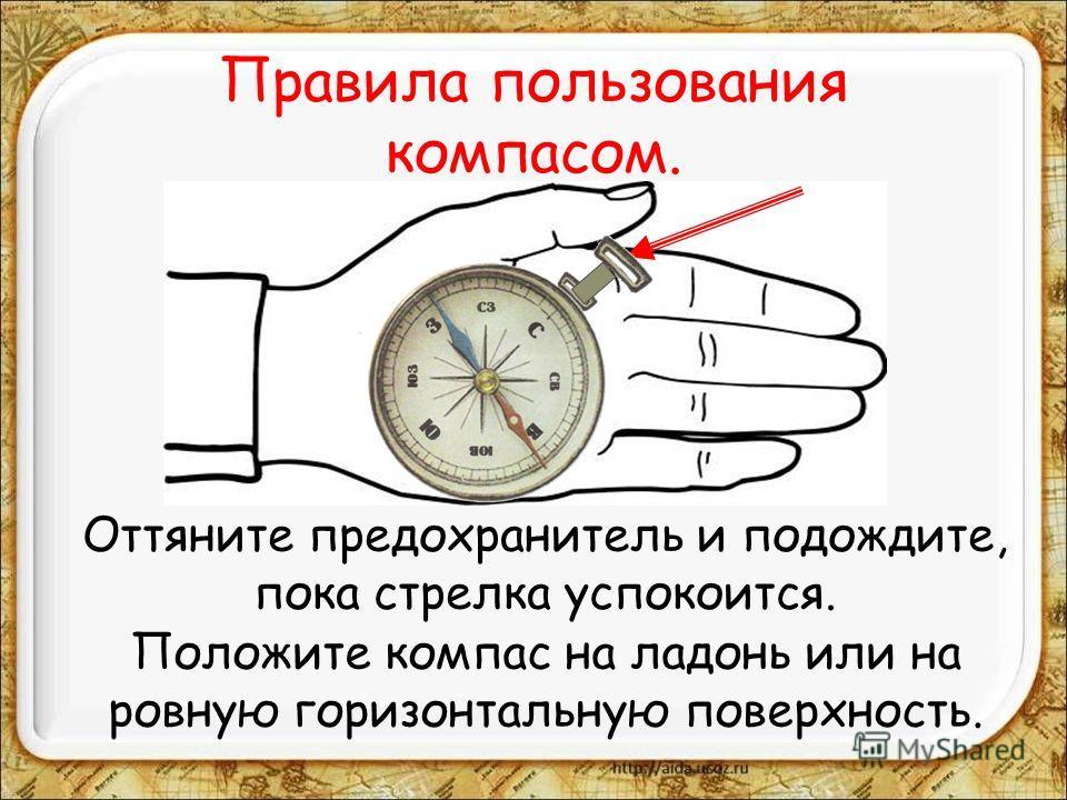 Правила пользования компасом. Положите компас на ладонь или на ровную горизонтальную поверхность. Оттяните предохранитель и подождите, пока стрелка успокоится.